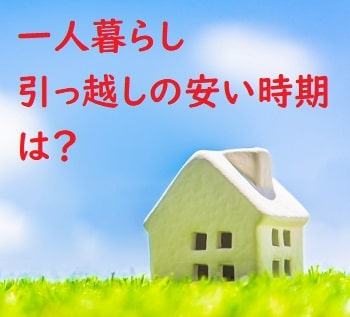 一人暮らしの引っ越し料金|安い時期を選んでお得に!