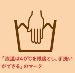 手洗いマーク
