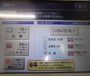 コピー機用紙選択画面