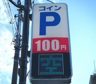 アパートに駐車場がない!友達など来客の場合はどうする?