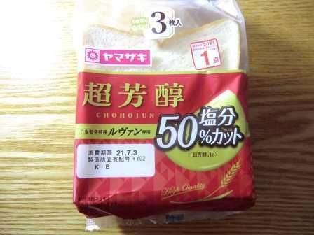 食パン塩分50%