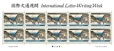 110円切手