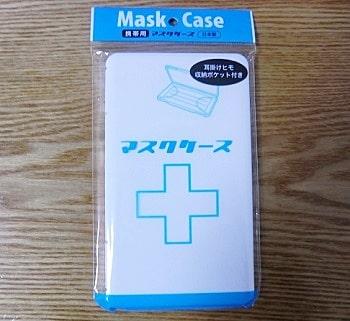 100均のマスクケース