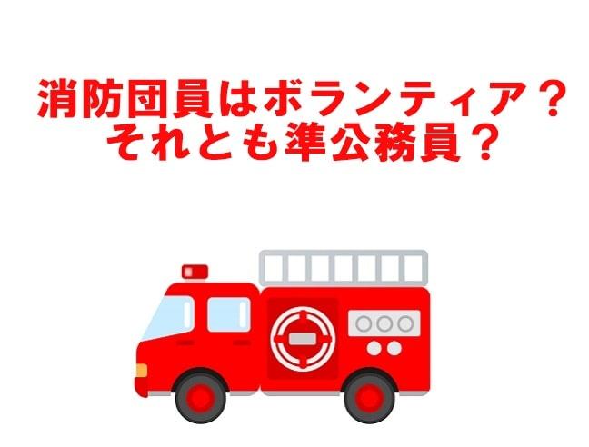 消防団員はボランティア?準公務員?