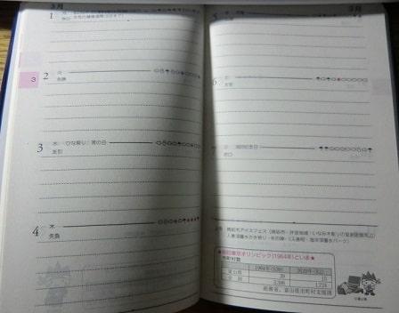 富山県民手帳