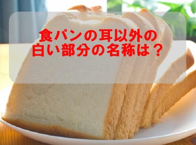 食パンの耳以外の白い部分の名称は?