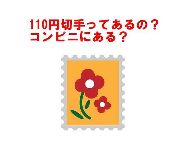 110円切手ってあるの?コンビニで販売されている?